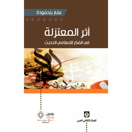أثر المعتزلة في الفكر الإسلامي الحديث