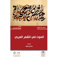 الموت في الشعر العربي