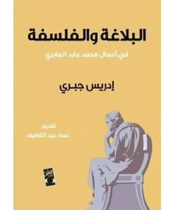 البلاغة والفلسفة في أعمال محمد عابد الجابري