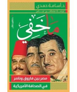 ماخفي :  مصر بين فاروق وناصر في الصحافة الأمريكية
