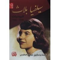 سيلفيا بلاث اليوميات 1950-1962