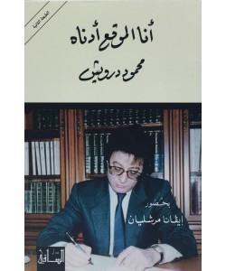 أنا الموقع أدناه محمود درويش