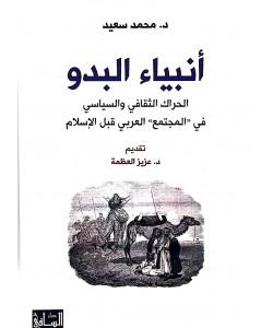 أنبياء البدو