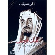 الملك فيصل