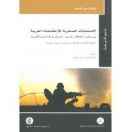 الاستجابات العسكرية للانتفاضات العربية