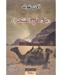 بل في الصحراء