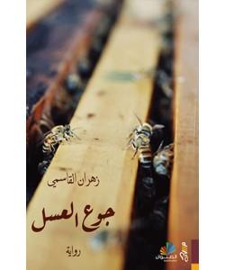 جوع العسل