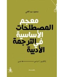 معجم المصطلحات الأساسية في الترجمة الأدبية