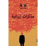 مذكرات إيرانية