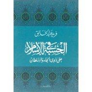 الحسبة في الإسلام على ذوي الجاه والسلطان