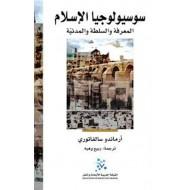 سوسيولوجيا الإسلام