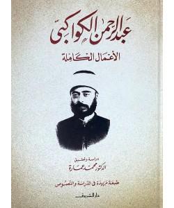 عبد الرحمن الكواكبي الأعمال الكاملة