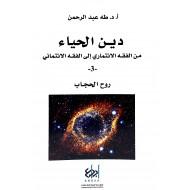 دين الحياء  - روح الحجاب -