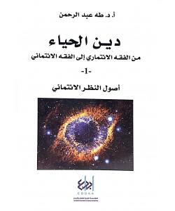 دين الحياء - أصول النظر الائتماني -