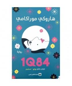 1Q84 الكتاب الثاني