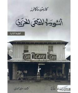 أنشودة المقهى الحزين