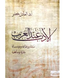 الأدب عند العرب
