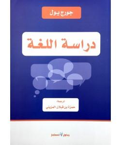 دراسة اللغة
