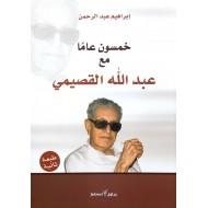 خمسون عاما مع عبدالله القصيمي
