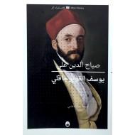 يوسف القويوجاقلي