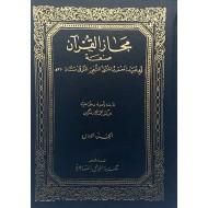 مجاز القرآن