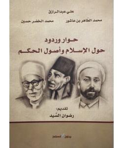 حوار وردود حول الإسلام وأصول الحكم