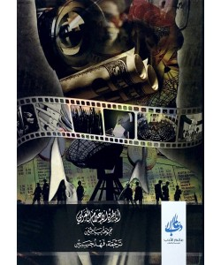 أباطرة الإعلام العربي