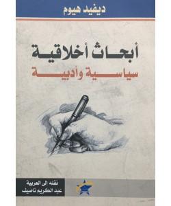 أبحاث أخلاقية سياسية وأدبية