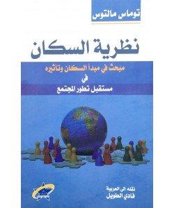 نظرية السكان