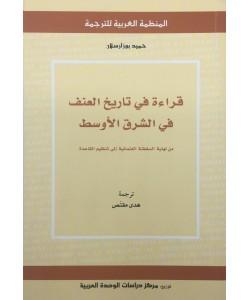 قراءة في تاريخ العنف في الشرق الأوسط
