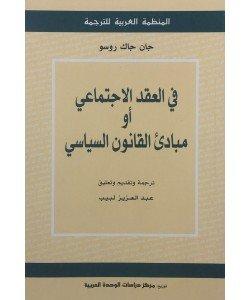 في العقد الاجتماعي أو مبادئ القانون السياسي