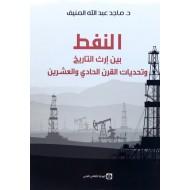 النفط بين إرث التاريخ وتحديات القرن الحادي والعشرون