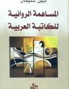 المساهمة الروائية للكتابة العربية
