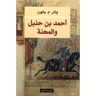 أحمد بن حنبل والمحنة