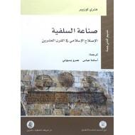 صناعة السلفية الإصلاح الإسلامي في القرن العشرين