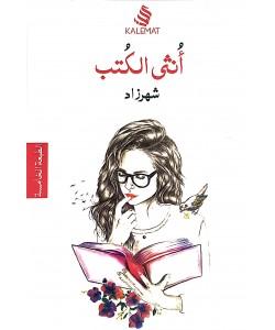 أنثى الكتب