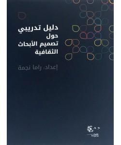 دليل تدريبي حول تصميم الأبحاث الثقافية