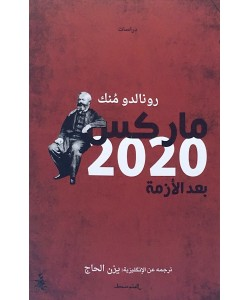 ماركس 2020
