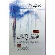 دستور الأخلاق في القرآن