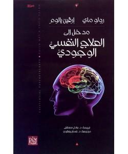 مدخل إلى العلاج النفسي الوجودي