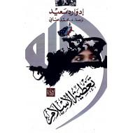 تغطية الأسلام