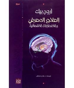 العلاج المعرفي والاضطرابات الانفعالية
