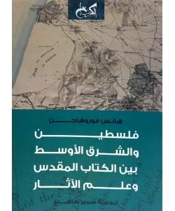 فلسطين والشرق الأوسط بين الكتاب المقدس وعلم الآثار