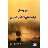 أفق ومدى دراسات في الشعر العربي