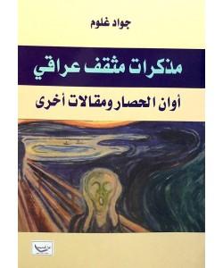 مذكرات مثقف عراقي