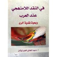 في النقد اللامنهجي عند العرب