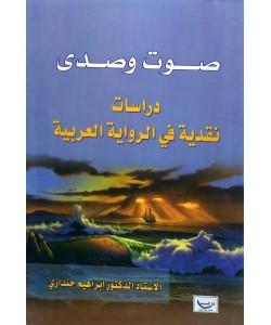 صوت وصدى دراسات نقدية في الرواية العربية
