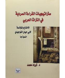 ستراتيجيات القراءة السردية في التراث العربي