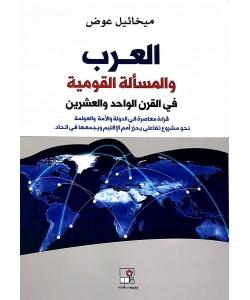 العرب والمسألة القومية في القرن الواحد والعشرون