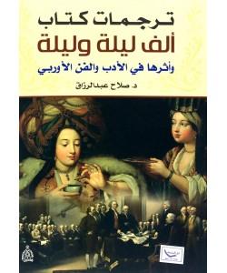 ترجمات كتاب ألف ليلة وليلة